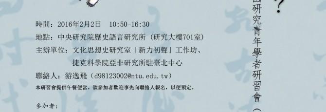 Seminar: Whose Ancient China