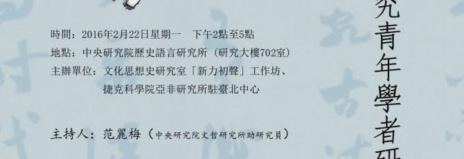 Talks: Prof. Liu Hongtao and Prof. Lin Zhipeng