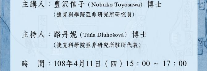 Talk: Dr. Nobuko Toyosawa